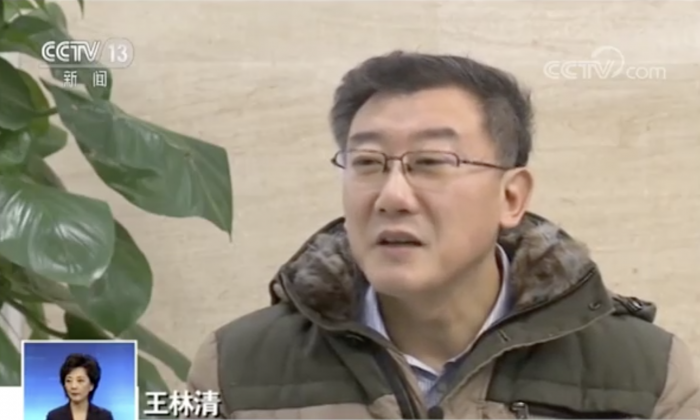 Former Chinese Supreme Court judge Wang Linqing in a 'confession' aired on Chinese state-run CCTV on Feb. 22, 2019. (Screenshot/CCTV)