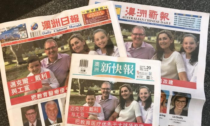 NSW Labor leader Michael Daley features prominently in front-page advertisements on several Chinese-Australian newspapers in Sydney on March 20, 2019. (AAP Image/Perry Duffin)
