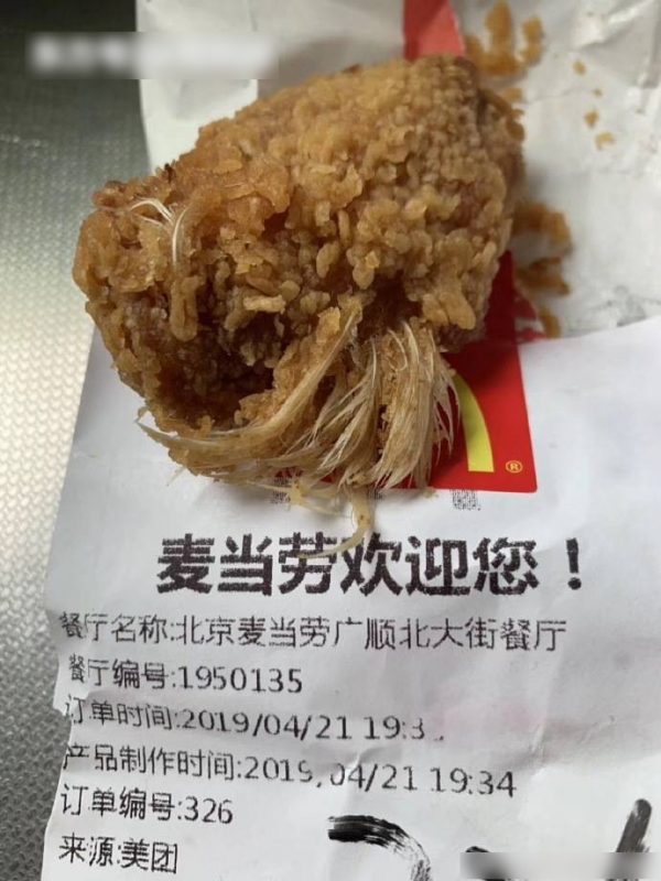 McDonald's chicken wing feathers