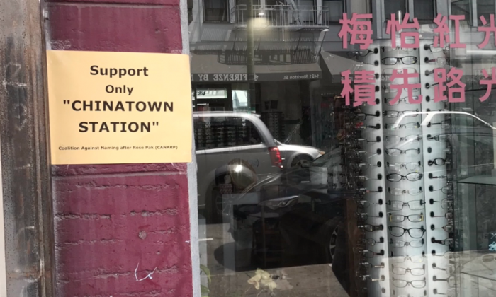 "Posters in Chinatown supporting using ""Chinatown"" as the name of the subway station. (Courtesy of CANARP)"