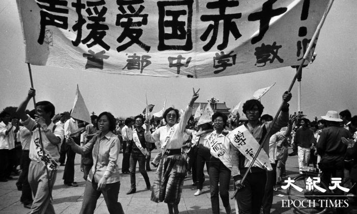 Teachers from Beijing middle schools are parading on the street to support the students' protest on June 1989. (Provided by Liu Jian/The Epoch Times)