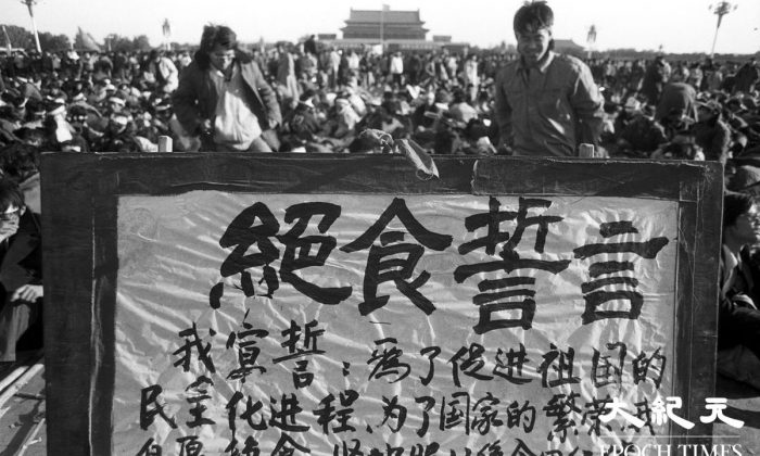 Students are standing behind the post which wrote their vows to protest for democracy by hunger strike at Tiananmen Square of Beijing, China, in June 1989. (Provided by Liu Jian/The Epoch Times)
