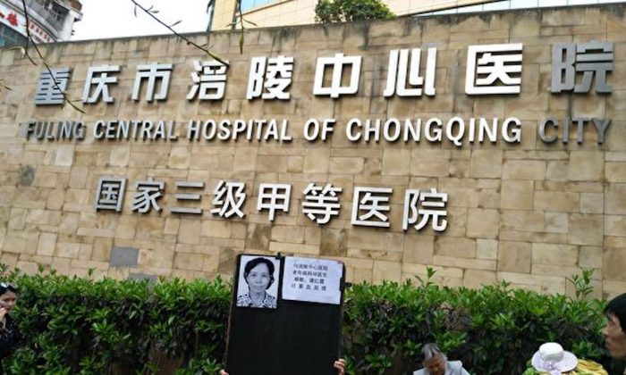 A photo of cancer patient Tan Mingxui is displayed in front of Fuling Central Hospital of Chongqing City in China. Tan died from Chinese herbal drug injections—an unregulated medical practice in China—and drug overdose. (Photo provided by Tan Mingxiu's family/The Epoch Times)