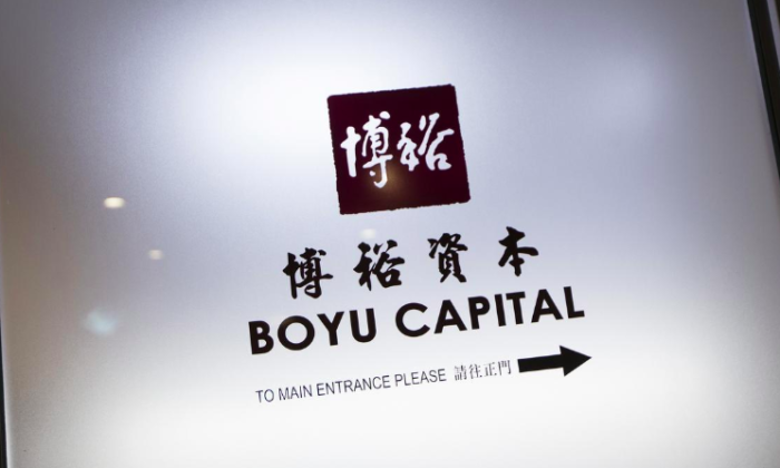 The logo of Boyu Capital is seen at the company's office in Hong Kong December 11, 2013. (Tyrone Siu/File Photo/Reuters)