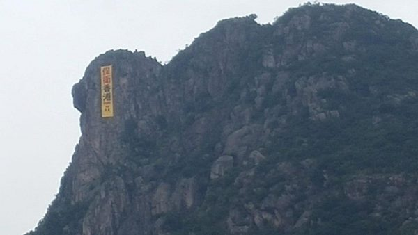 Yellow banner flying from Lion Rock, Hong Kong