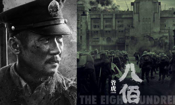 "Two movie posters for the Chinese film, ""The Eight Hundred."" (Screenshot via Weibo/The Eight Hundred)"