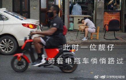 James harden shanghai moped