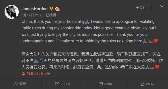 Harden weibo apology