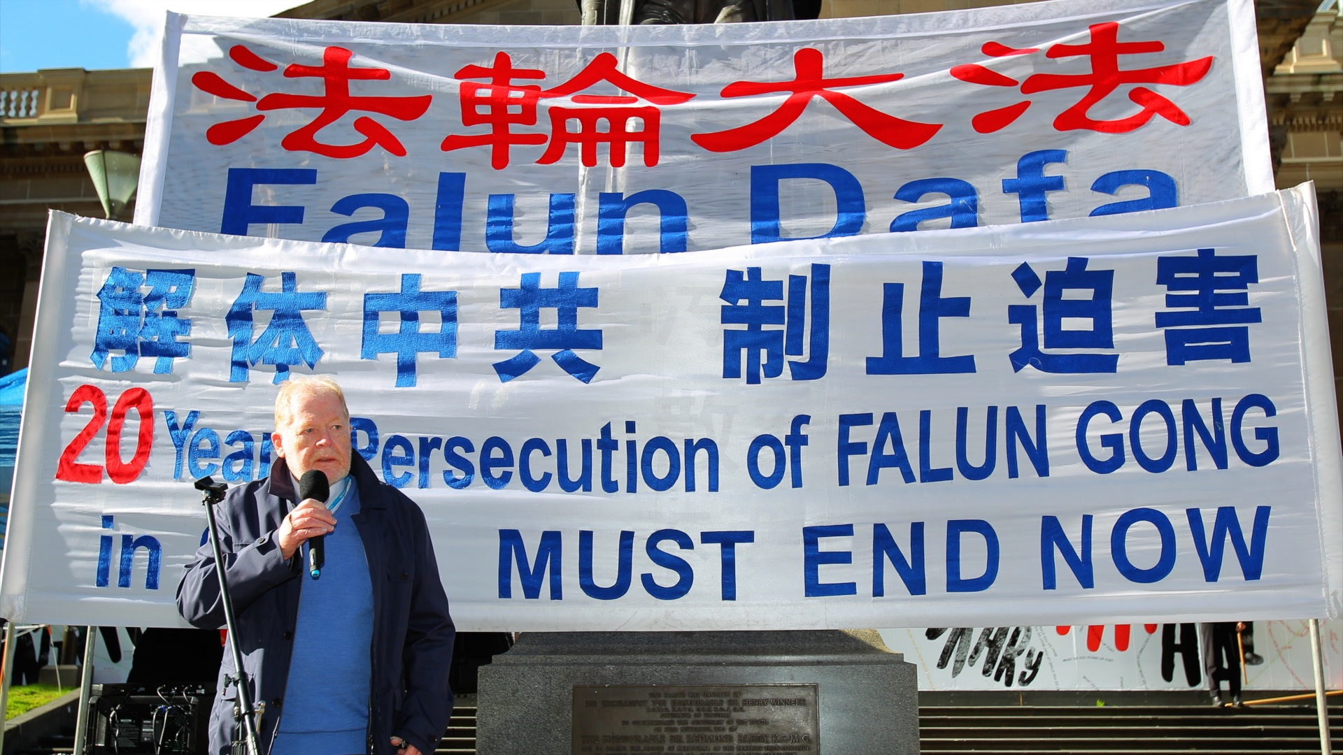 Melbourne Community Leaders Stand With Falun Gong
