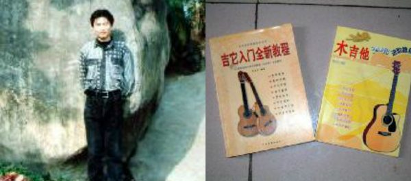 Li Jingsheng in an undated photo (Left). Guitar instruction manuals written by Li Jingsheng (Right). (Minghui.org)