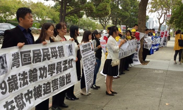 Falun Gong practitioners protest in front of the Chinese Consulate in San Francisco, calling for an end to the Chinese regime's persecution of Falun Gong, on July 30, 2019. (Cynthia Cai/The Epoch Times)
