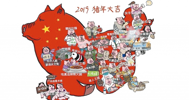 year of pig