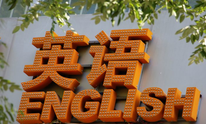 A sign is seen outside an English language school in Beijing, China on July 31, 2019. (Thomas Peter/Reuters)