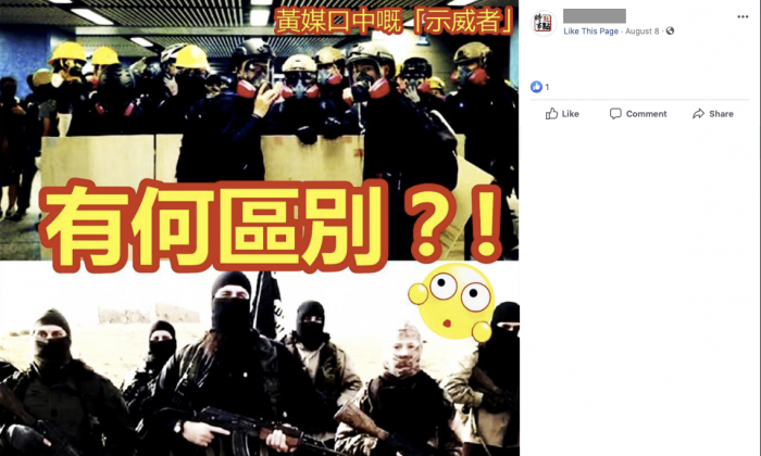 A Facebook post comparing Hong Kong protesters to ISIS terrorists. The company exposed a network of accounts that traced back to the Chinese regime, which spread misleading information about the Hong Kong protests. (Courtesy of Facebook)