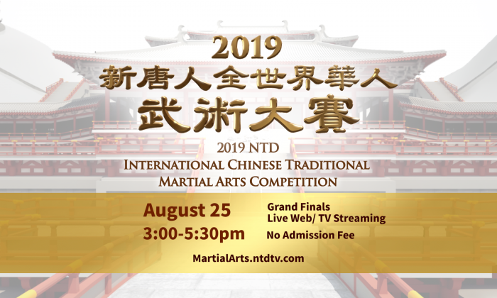 The 2019 Traditional Chinese Martial Art Competition finals. (NTD television)