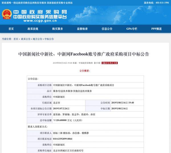 china news service procurement bid social media 2019-08-28 at 6.34.07 PM