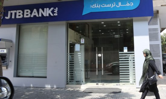 Sanctions-Hit Lebanese Bank Denies Hezbollah Ties