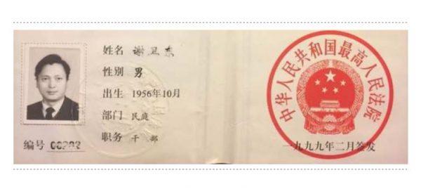 Xie Weidong