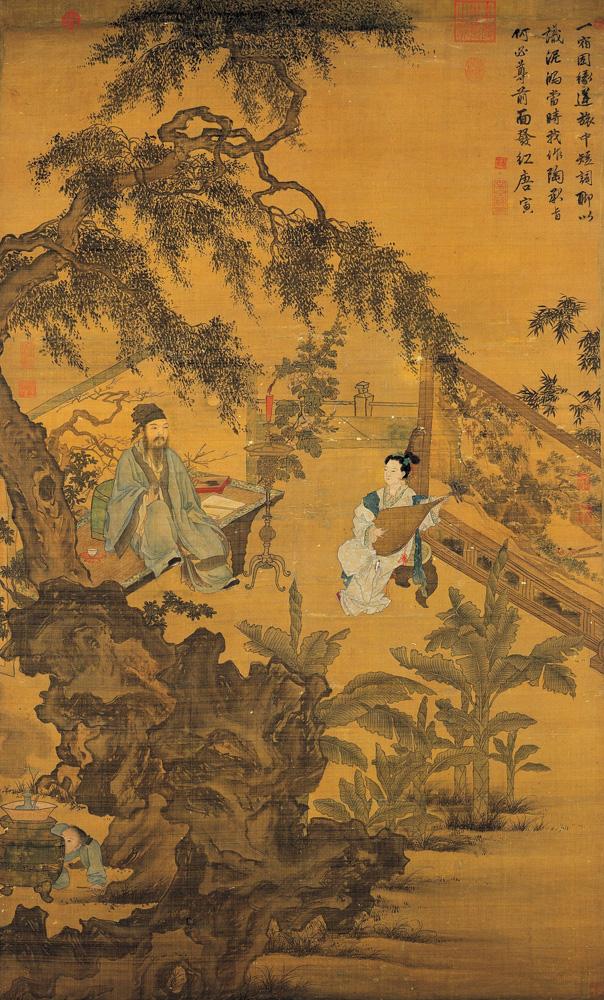 scroll of tao-gu-presenting-lyric