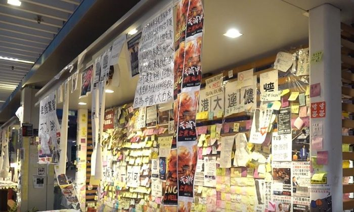 Students hung posters condemning the Chinese communist regime at Hong Kong University in Hong Kong on September 17, 2019. (Shenghua Sung/NTD News)