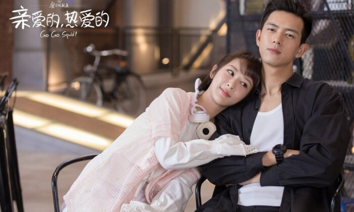 The main actors, starred by Yang Zi and Li Xian, in the Chinese drama Go Go Squid! (Weibo)