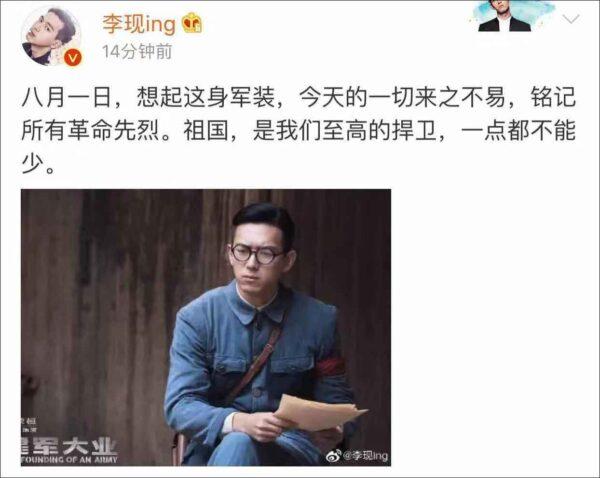 li xian weibo