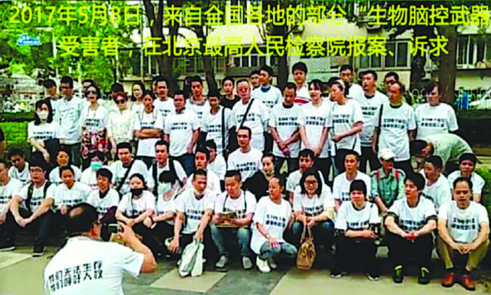 Victims of electromagnetic mind control technology in China filed a group appeal to Beijing Supreme People's Procuratorate on May 8, 2018. (Courtesy of the  Bloody Mind Control organization)