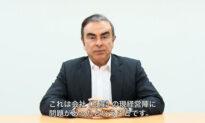 Lebanon Receives Interpol Arrest Warrant for Ghosn