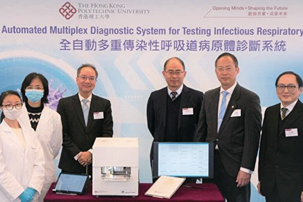 The Hong Kong Polytechnic University (PolyU) announced on Feb. 11 that it has developed a fully automated, rapid, multi-diagnostic system that can detect 30 to 40 pathogens involved in respiratory infections within an hour, including the novel coronavirus, COVID-19. (Courtesy of PolyU)