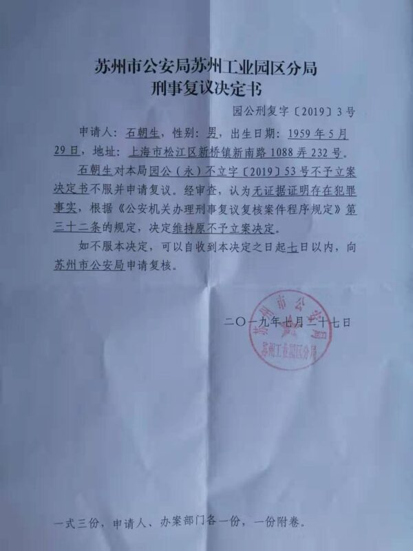Notice from Suzhou police affirming their earlier decision not to press charges against NHJ