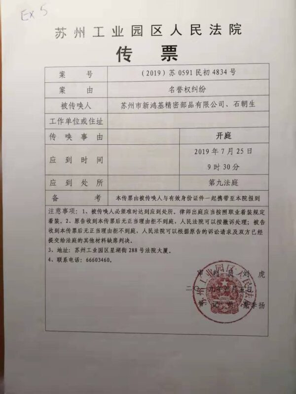Suzhou court summons Shi for court hearing on July 25, 2019