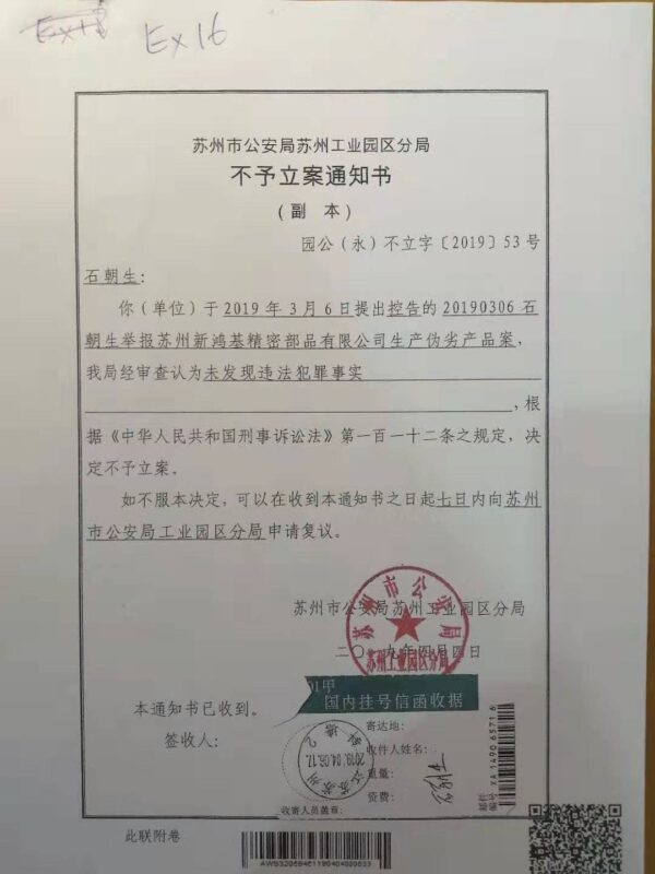 Notice from Suzhou police on their decision not to press charges against NHJ