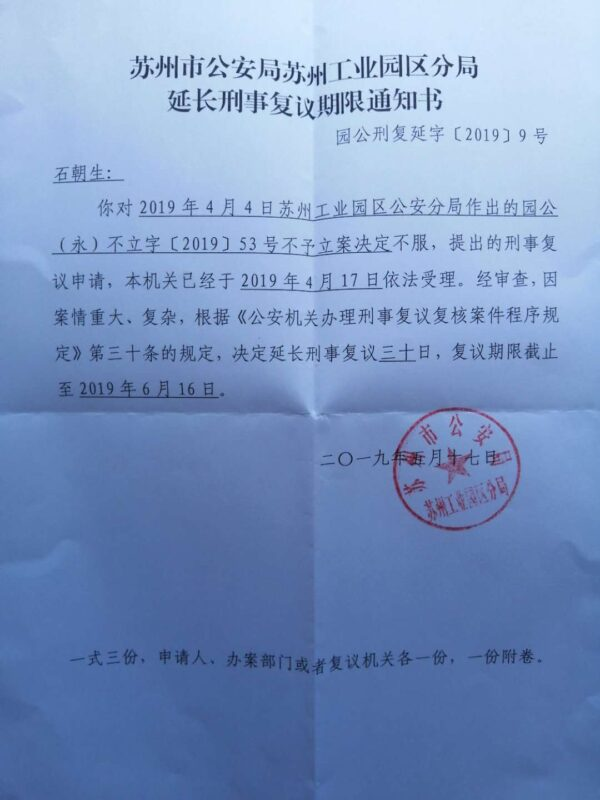Suzhou police decision to extend investigation due to its importance and complexity