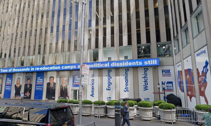 Fox News' headquarters in Manhattan in a file photo. (Google Maps)