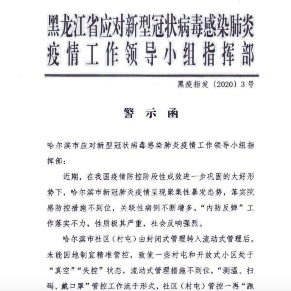 Ảnh chụp màn hình tài liệu của chính quyền Hắc Long Giang về sự bùng phát virus Trung Cộng ở thủ phủ Cáp Nhĩ Tân.