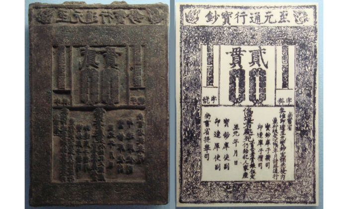 "Yuan dynasty banknote (2 guàn) with its printing plate (1287), during Kublai Khan's rule. The smaller Chinese characters in the bottom half of the note say, ""[This note] can be circulated in various provinces without expiration dates. Counterfeiters would be put to death."" (PHGCOM/Tokyo Currency Museum via Wikimedia Commons)"