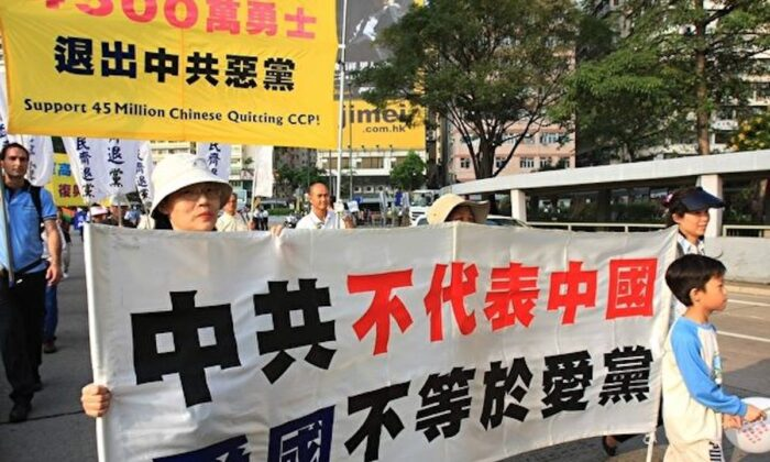 """Chinese people participate in a rally to support the 45 million Chinese who have quit the Chinese Communist Party (CCP) in this undated photo. The banner says, """"The CCP does not equal China, and patriotism does not equal loving the Communist Party."""" (Li Ming/The Epoch Times)"""