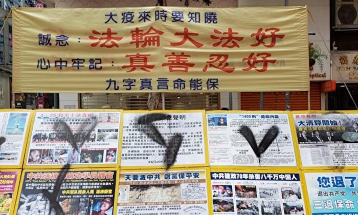 Black ink smeared on the Falun Gong information boards on Soy Street in Mong Kok, Hong Kong on Aug. 21, 2020. (The Epoch Times)