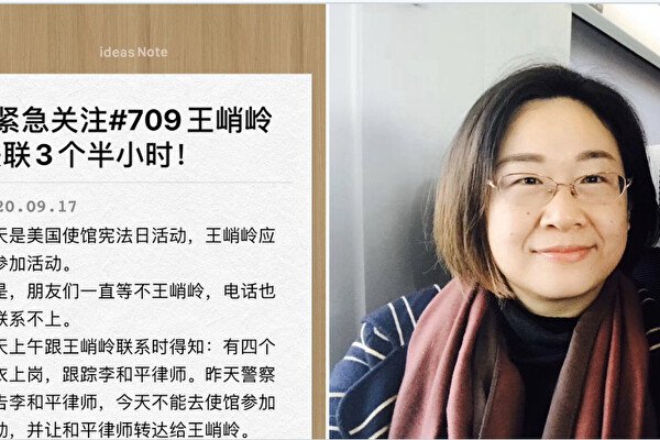 A photo of Wang Qiaoling, wife of Chinese human rights lawyer Li Heping, along with a screenshot of a social media post recounting her recent experience being detained by police. (Screenshot)