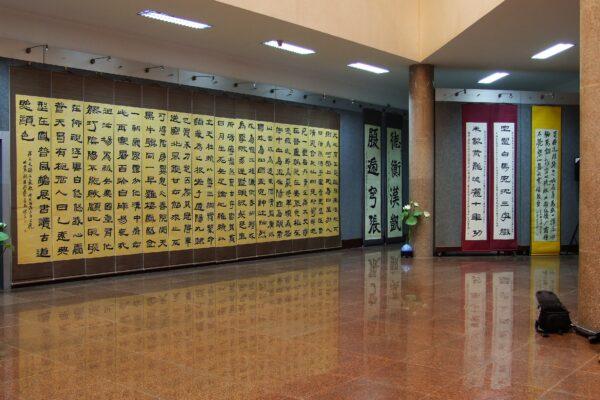 calligraphy exhibit