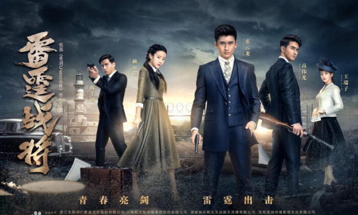 "Screenshot of ""Thunder Warriors"" poster. (Chinese public domain baike.baidu.com)"