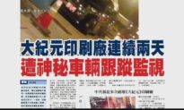 Printing Press of Hong Kong Epoch Times Surveilled for Days by Unknown Van