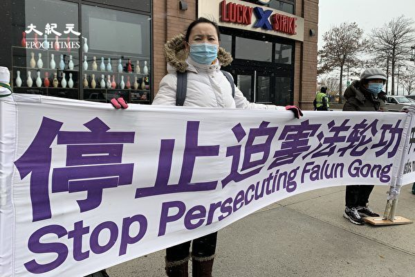 Sun Xuezhi urges Chinese authorities to immediately release his mother Liu Duanhui, who is currently detained in China for practicing the spiritual meditation Falun Gong, in front of the Chinese consulate in New York City, on Dec. 9, 2020. (Lin Dan/The Epoch Times)