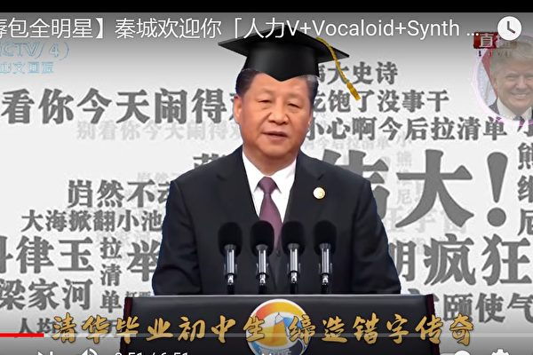Screenshot of the video mocking Chinese leader Xi Jinping.