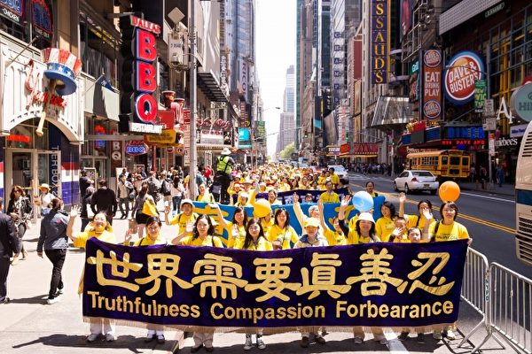 "Falun Gong practitioners march in Manhattan to celebrate ""May 13 World Falun Dafa Day"" on May 15, 2015. (The Epoch Times)"