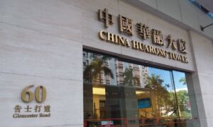Huarong Turmoil Tests Limits of Chinese Government Support