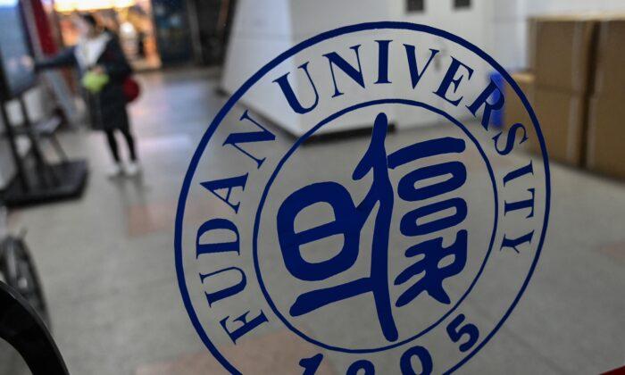 The sign of Shanghai-based Fudan University, on Dec. 18, 2019.   (Hector Retamal/AFP via Getty Images)