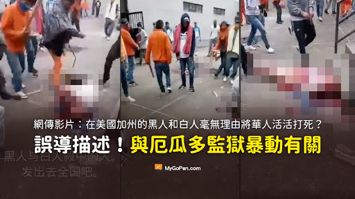 A video reported to be a hate attack on Chinese Americans in California was verified as a gang riot that occurred in an Ecuadorian prison in February this year. (Mygopen.com)