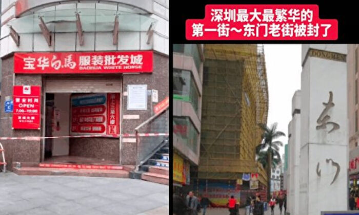 Shenzhen's busiest commercial street – the East Gate Pedestrian Mall and the Baima Clothing Wholesale City in Luohu District are closed due to COVID-19 outbreak. June 2, 2021. (Screenshot of online video)