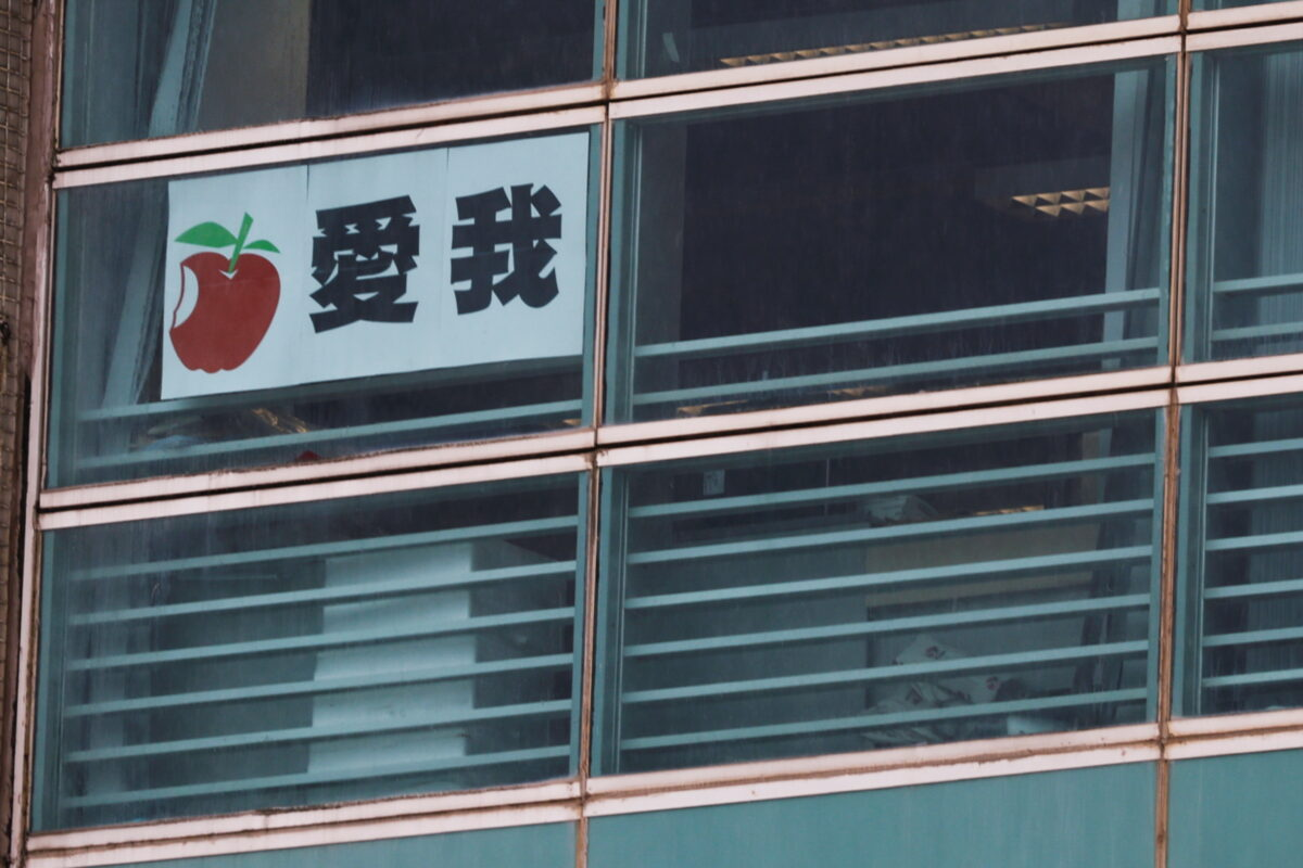 paper-says-love-apple-daily